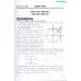 Bí quyết đạt điểm 10 môn Toán - Chuyên đề lượng giác (Phiên bản mới)